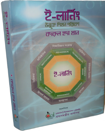 Bangla e-learning book. Click o continue.