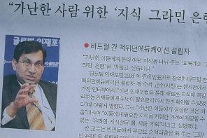 Korean_Economic_Daily_Badrul-Khan