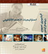 Arabic version Book by Badrul Khan