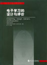 Chinese version Book by Badrul Khan