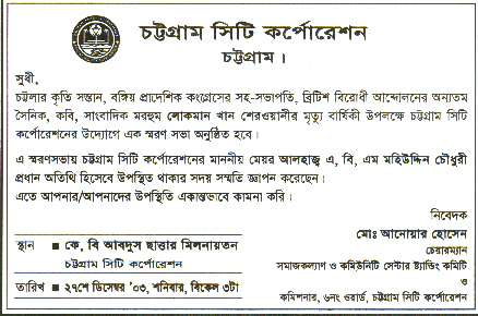 Invitation letter sample in bengali gallery invitation sample and invitation letter sample in bengali choice image invitation sample invitation letter sample in bengali choice image stopboris Image collections